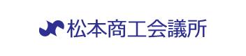 松本商工会議所