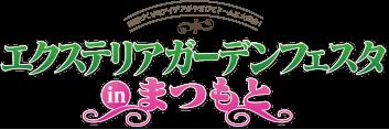 エクステリア&ガーデンフェスタ in まつもと
